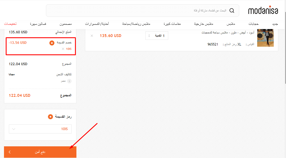 How to buy from Modanisaby Images